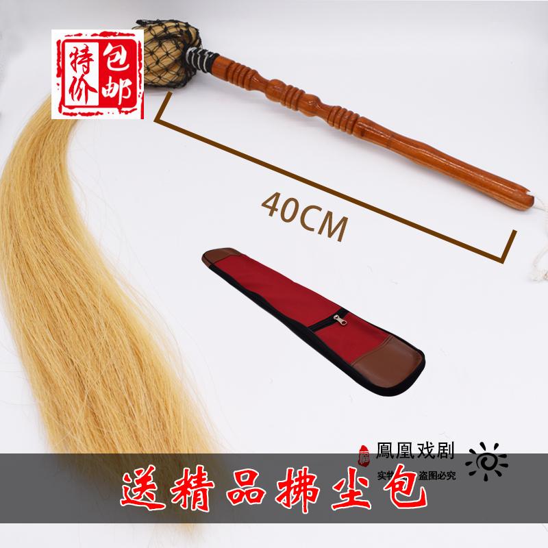 Тайцзи виски настоящая лошадь хвост Будда Пыль, Даосизм, пыль, деревянная ручка, плавающий, персик, злые духи, венчик черный метелка