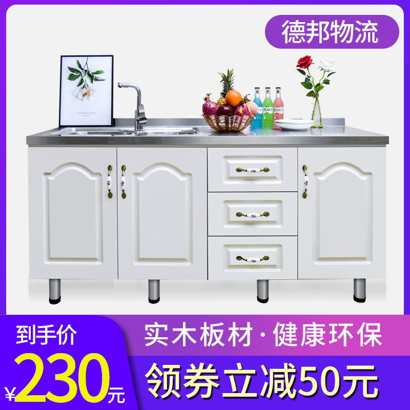 简易橱柜租房用农村组装不锈钢经济型家用碗小橱柜灶台柜橱柜一体