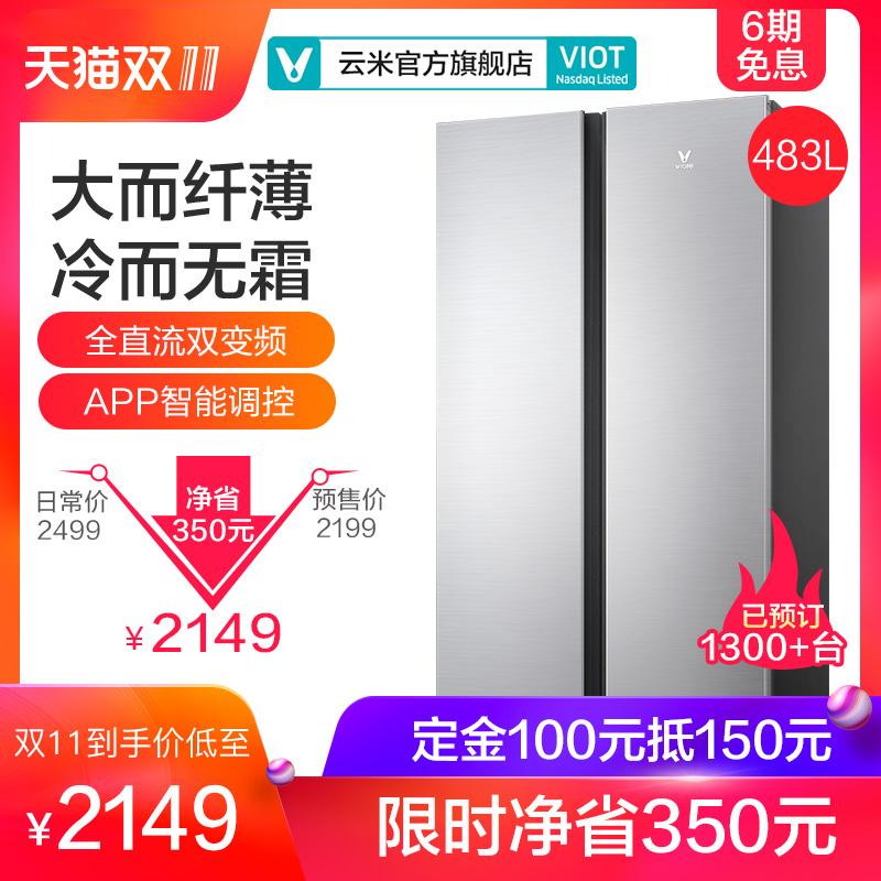 VIOMI/云米 BCD-483WMSD电冰箱双开门家用风冷无霜变频小型对开门