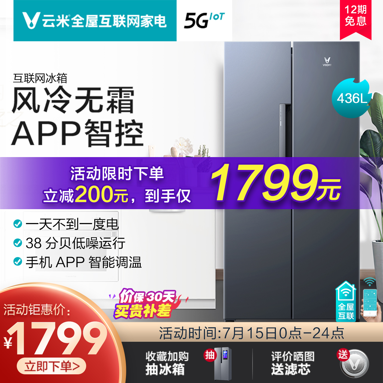 云米bcd-436wmd双开门对开门冰箱