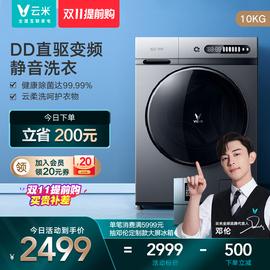 云米家用大容量10kg滚筒洗衣机静音DD直驱变频洗烘干一体全自动图片