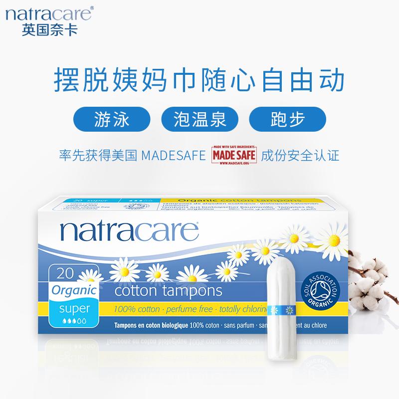 10-12新券natracare奈卡天然棉无卫生棉条