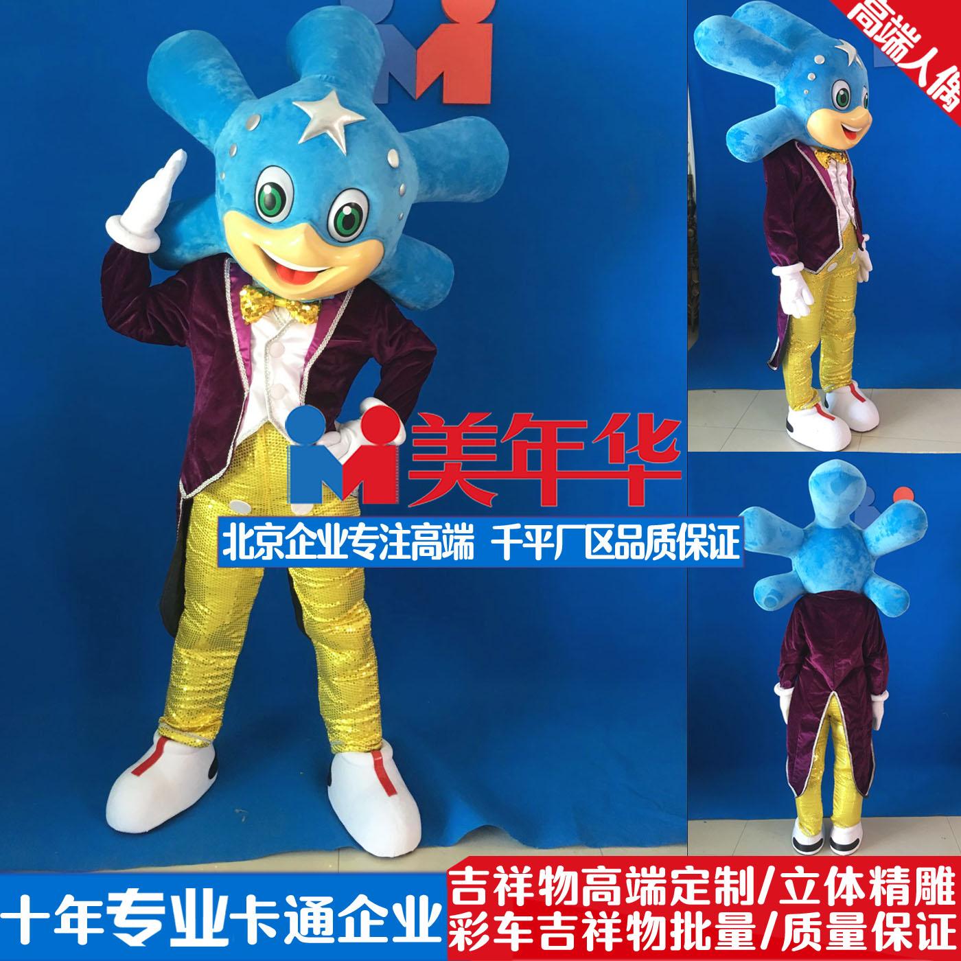包邮酷乐cos玩偶舞台动漫演出电影道具来图定制卡通人偶服装定做