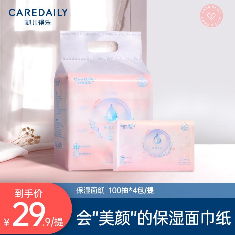 【凯儿得乐】保湿面巾纸超柔100抽*4包