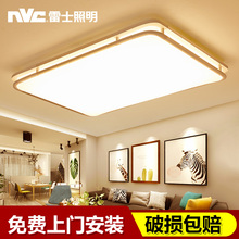 Rex Lighting led Roof Lighting Living Room Lighting Three Rooms Two Rooms A Simple Modern Rectangular Lighting Set
