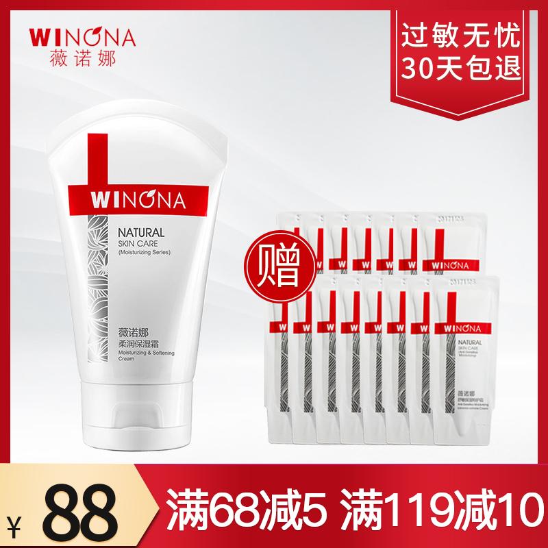 薇诺娜 柔润保湿霜80g 缓解肌肤敏感肌肤护肤品舒缓补水保湿面霜