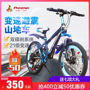 凤凰儿童自行车山地车男孩7-10-15岁18-20-22-24寸中大童学生单车