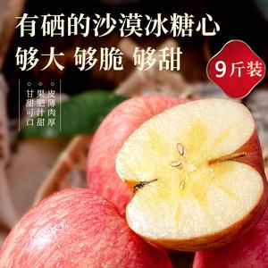 宁夏冰糖心富硒红富士苹果新鲜苹果水果脆苹果水果丑10斤糖心苹果