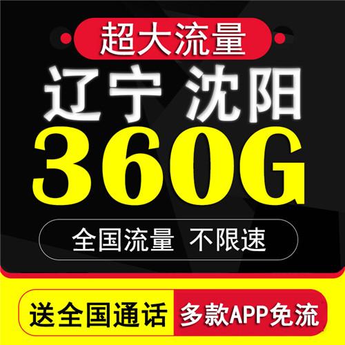 辽宁省沈阳市电信卡只纯打电话全国通用本地无限流量中国电信联通