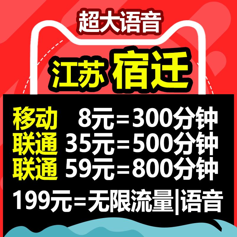 宿迁市电话卡无限打全国通用中国移动手机号4g电信联通语音通话王