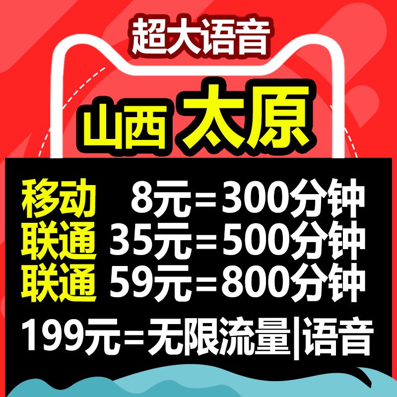 太原市电话卡无限打全国通用中国移动手机号4g电信联通语音通话王