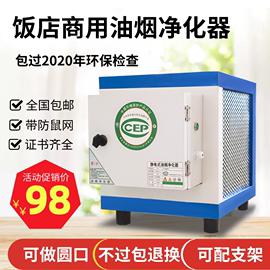 油烟净化器静电式4000风量饭店厨房小型一体机商用高空餐饮家用图片
