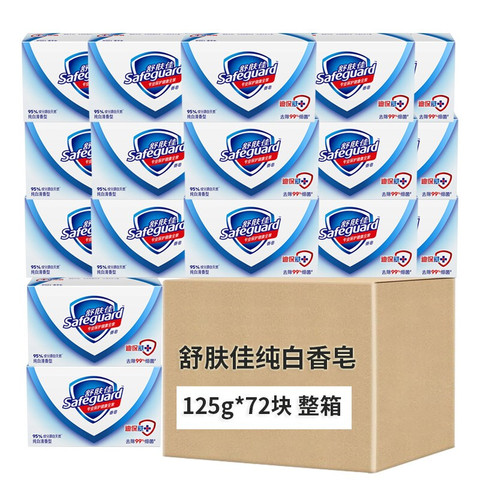 safeguard/舒肤佳香皂纯白清香型125g洗澡皂正品可整箱批发