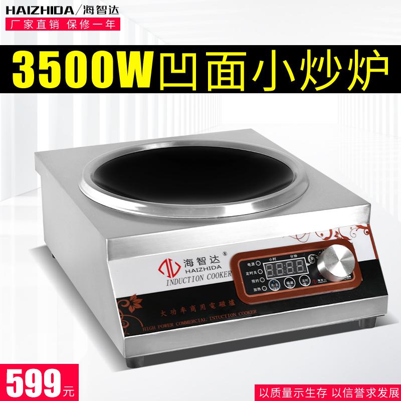 Море мудрость достигать 3500w электромагнитная печь большой мощности вогнутый электрический магнитный кухня взрыв жарить электромагнитная печь 3.5KW бытовой электрический магнитные печи