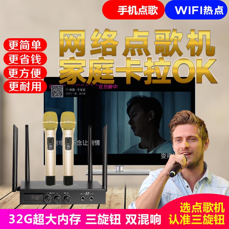 网络家庭ktv点歌机顶盒子电视卡拉OK家用高清无线WIFI点唱一体K歌
