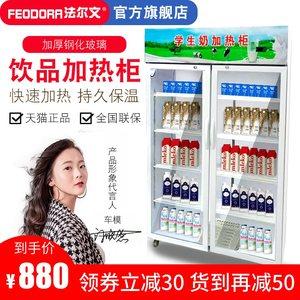 法尔文商用牛奶加热柜展示加热箱