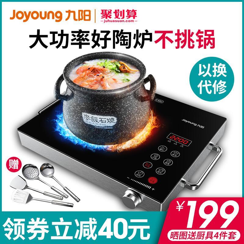 九阳家用爆炒特价智能光波炉电陶炉(非品牌)