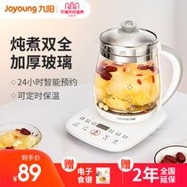 九阳养生壶办公室小型全自动加厚玻璃养身花茶壶家用多功能煮茶器