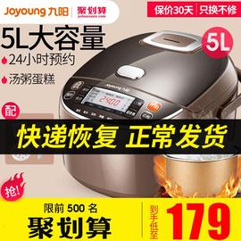 九阳电饭煲锅5L升4L家用小型2大容量3智能4多功能5全自动6正品8人图片