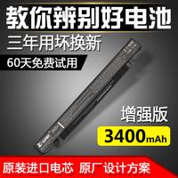 华硕a41-X550a电脑Y481C Y581C X450V/C X550V k550j W40C A450C F450V/C F550VC FX50JX A550J笔记本电池