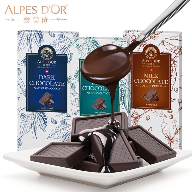 爱普诗瑞士进口纯黑巧克力片果仁休闲零食牛奶黑巧礼盒装创意礼物34.90元包邮