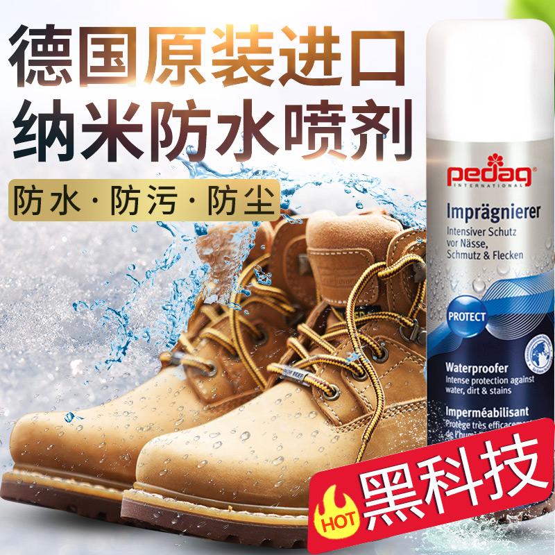 德国大黄靴磨砂皮翻毛皮ugg纳米防水防油喷雾防尘防污皮鞋子喷剂
