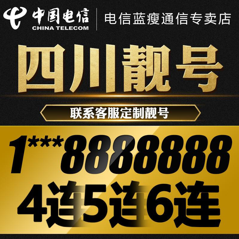 四川手机好号靓号码5g电话卡移动电信吉祥自选0月租全国通用本地