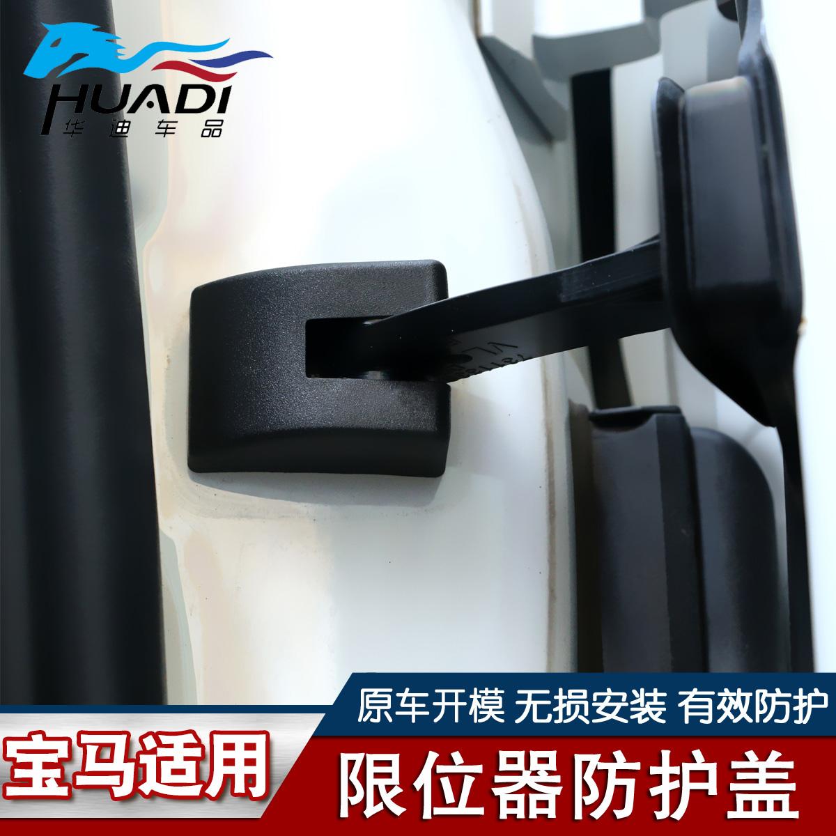 适用于宝马内饰改装新x1车门限位器盖防护盖新X1防锈保护盖改装