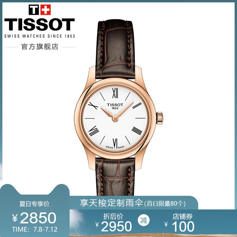 Tissot天梭官方正品俊雅5.15mm纤薄复古石英皮带手表女表