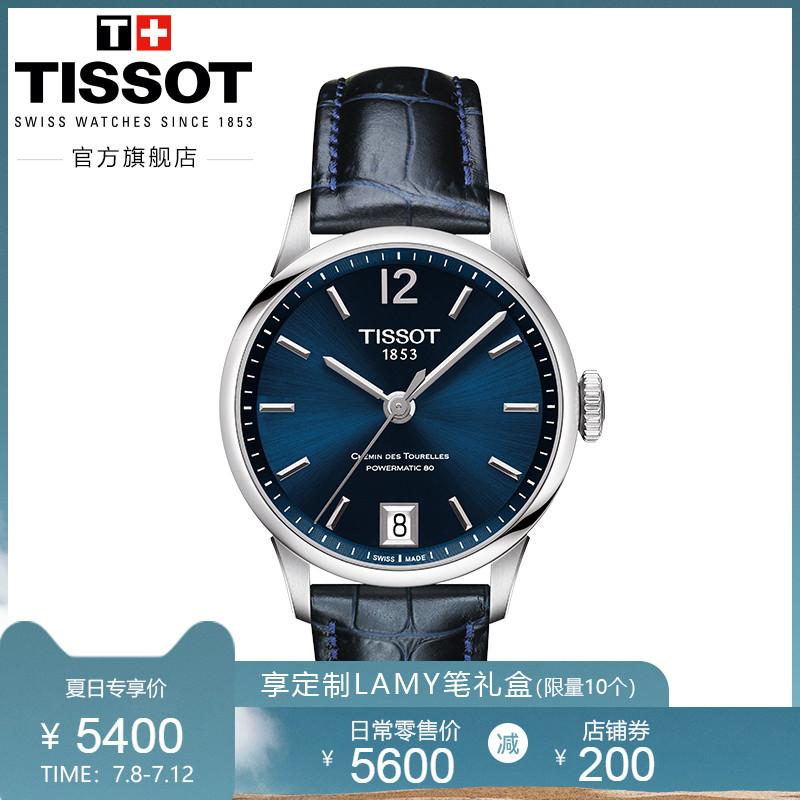 Tissot天梭官方正品杜鲁尔自动机械皮带手表女表