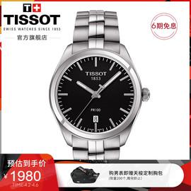 【预售】Tissot天梭官方正品PR100经典石英钢带手表男表