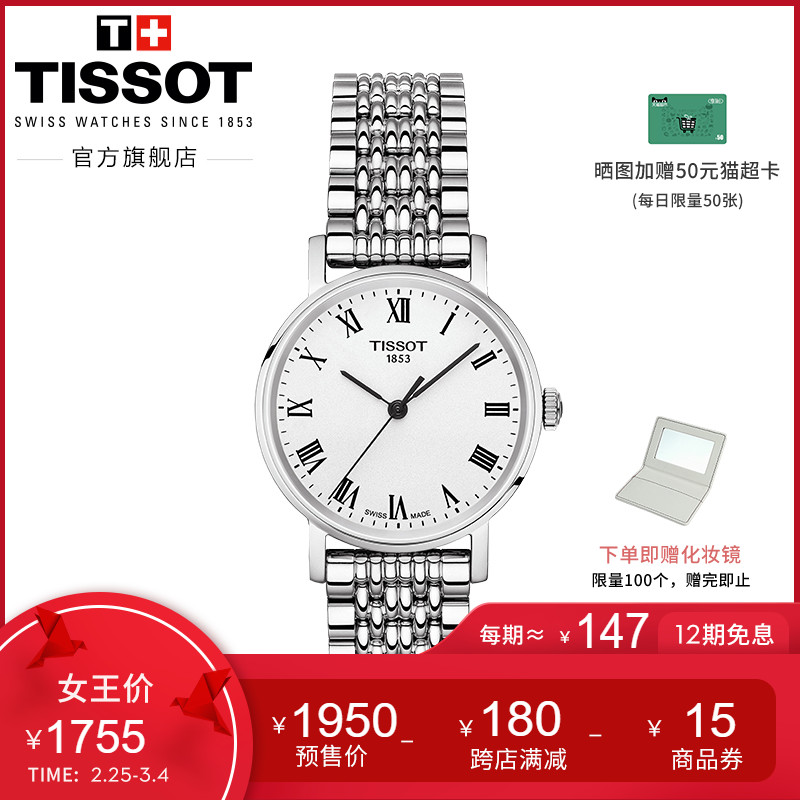 【预售】Tissot天梭官方正品魅时简约时尚石英钢带手表女表