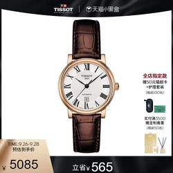 Tissot天梭官方正品新品卡森臻我机械皮带手表女表