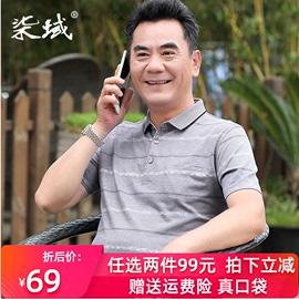 爸爸t恤40-50岁男士短袖夏季中年爷爷装男装中老年人冰丝上衣夏装图片