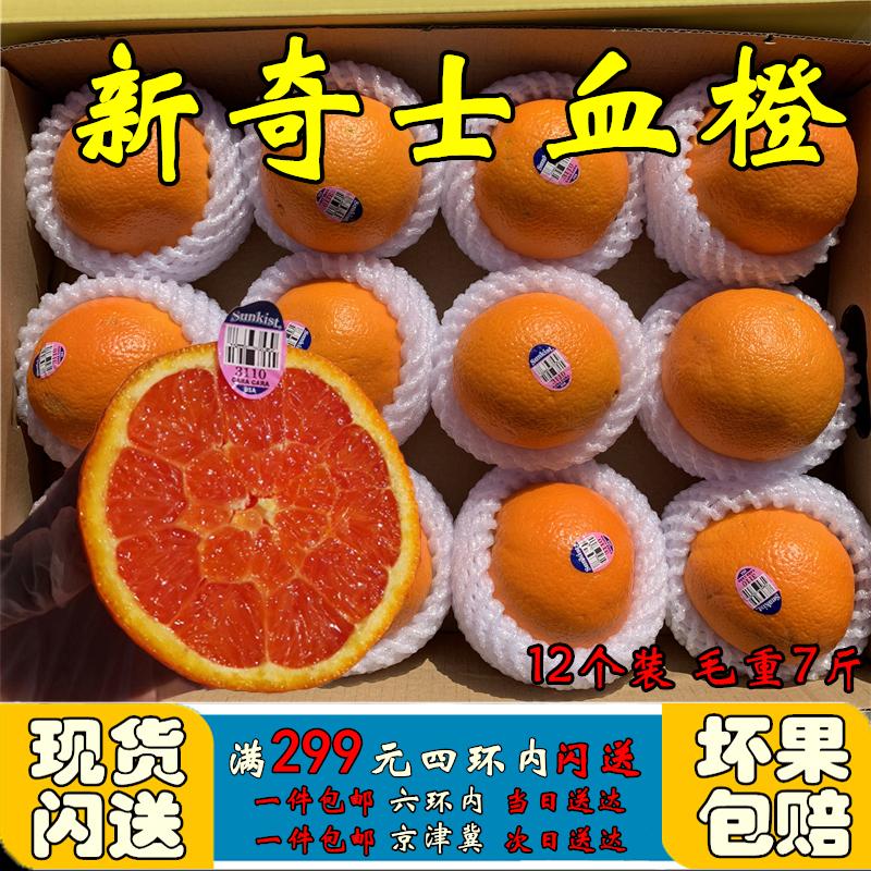 血橙新奇士美国进口3110橙子sunkists新鲜水果红肉甜橙当季孕妇