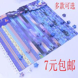 版 可选 装 星星折纸幸运星折纸条彩色手工纸多款