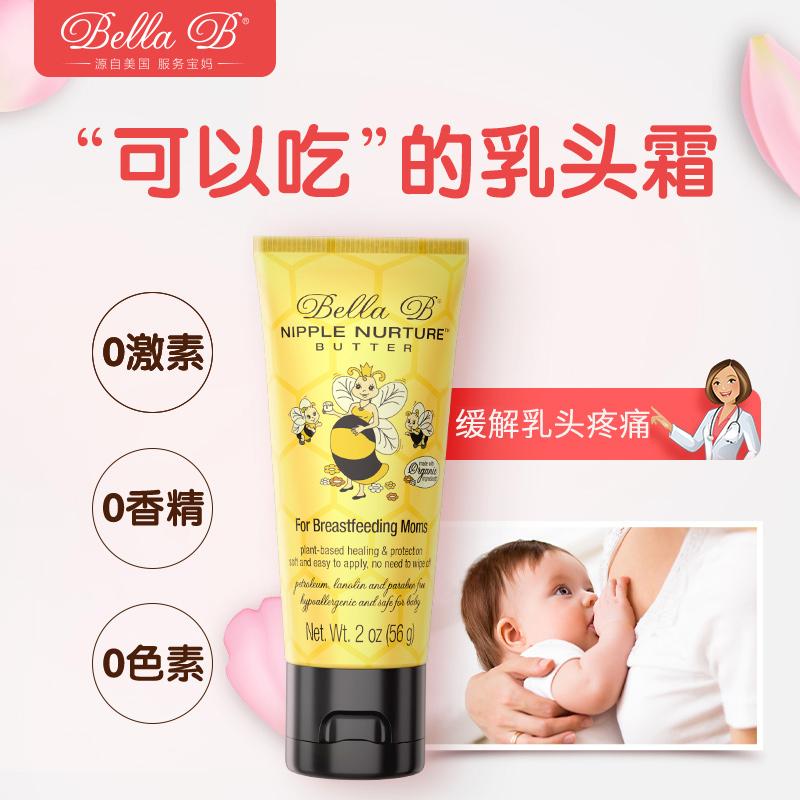 美国小蜜蜂乳头霜皲裂膏哺乳期护乳修复霜孕妇护理保护霜非羊脂膏