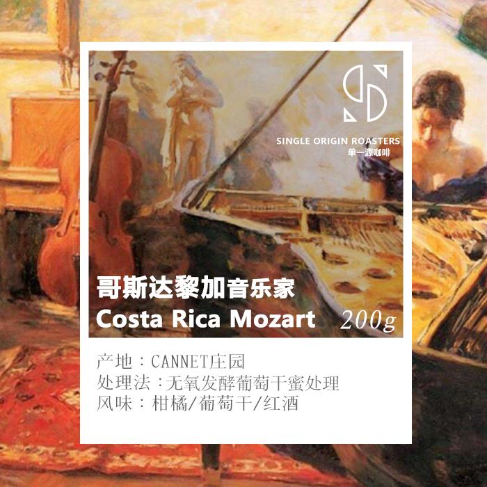 单一源咖啡SingleOrigin20新产季哥斯达黎加莫扎特音乐家咖啡熟豆