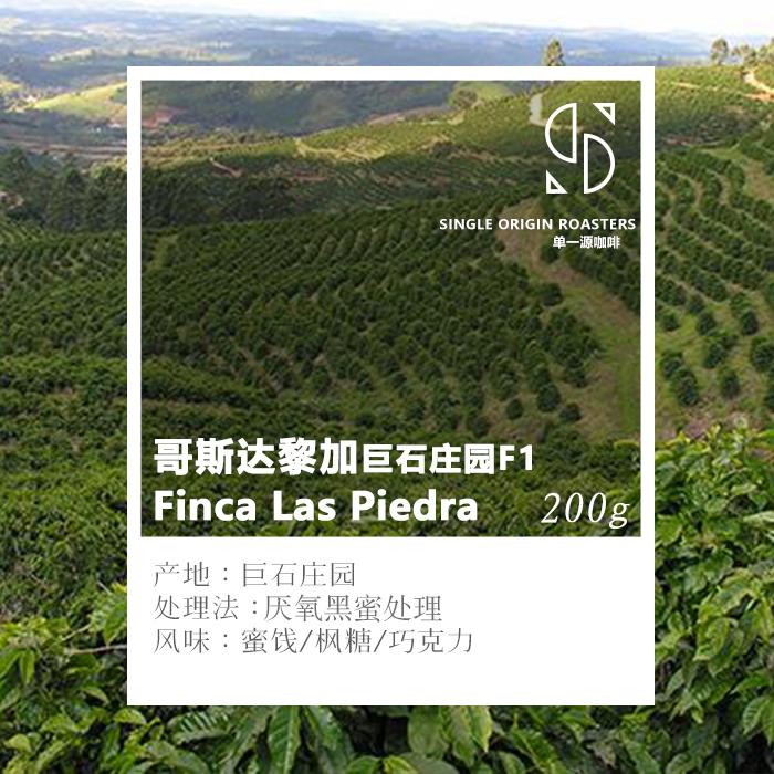 单一源咖啡SingleOrigin哥斯达黎加 巨石庄园F1 咖啡熟豆200克