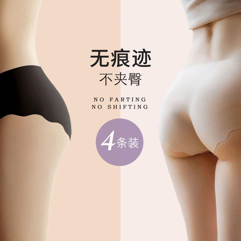 Create peach buttock underwear anti pinch design ice silk integrated molding, no trace, cut at will, refuse to sultry