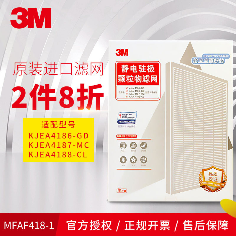 [3m居谦专卖店净化,加湿抽湿机配件]3M空气净化器原装静电滤网KJEA4月销量0件仅售320元