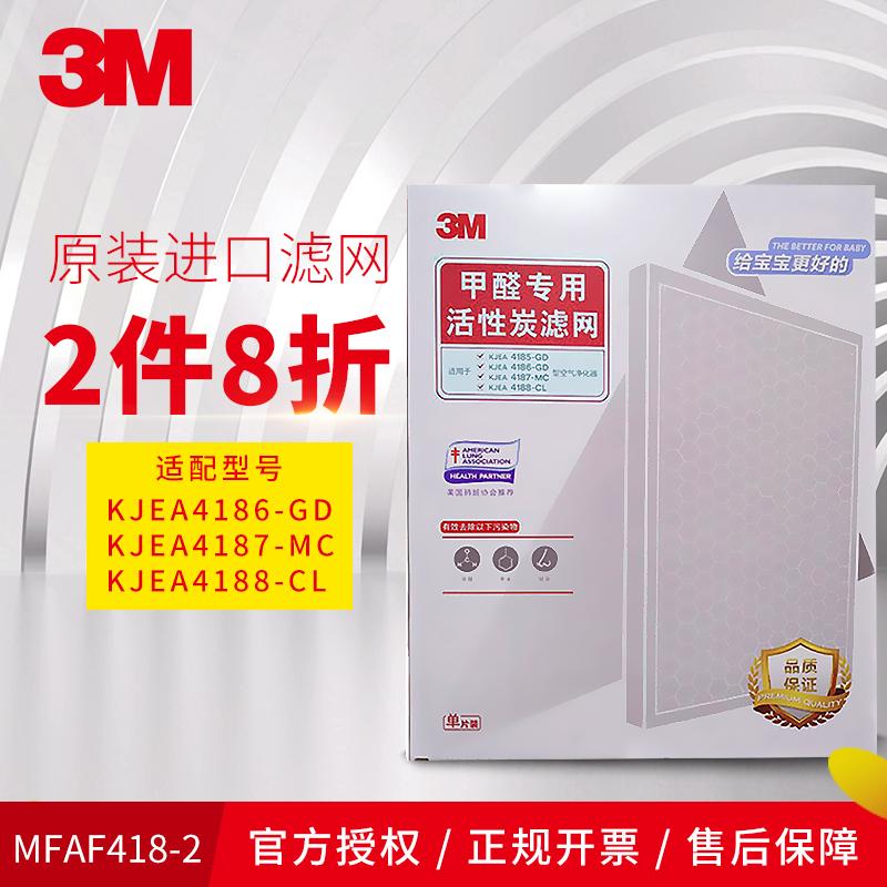 [3m居谦专卖店净化,加湿抽湿机配件]3M空气净化器滤芯原装进口耗材KJE月销量0件仅售320元