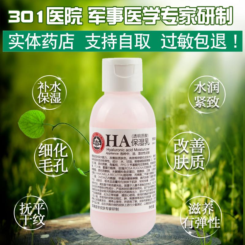 正品京卫本草HA保湿乳液玻尿酸补水保湿清爽控油透明质酸国货护肤