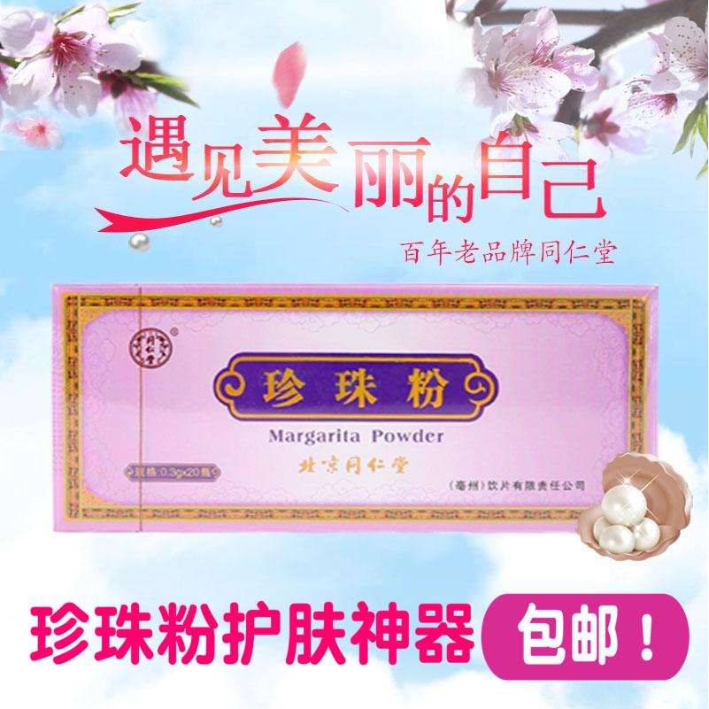 Медицина магазин аутентичные пекин одинаковый благожелательность зал жемчужный порошок тончайший в одежда иностранных использование маска порошок беление удалять - оспа 0.3g*20 бутылка