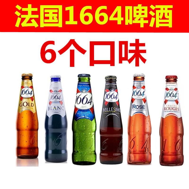 1664啤酒法国进口1664白啤酒玫瑰复古树莓金装黄啤组合250ML6瓶