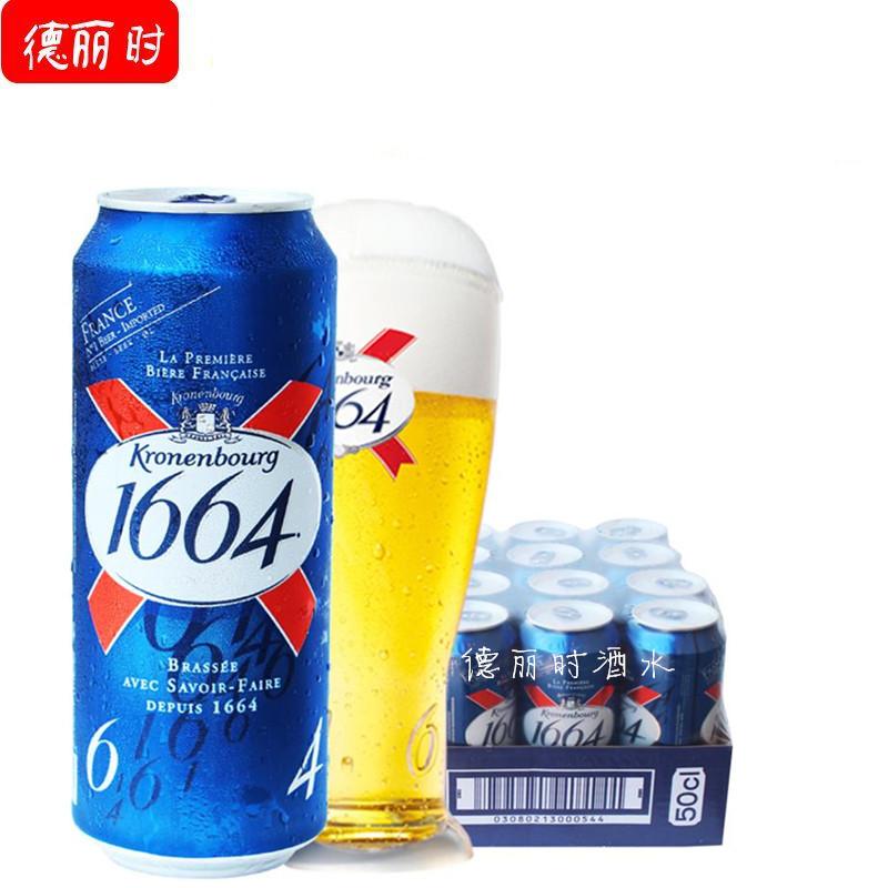 1664黄啤酒法国进口克伦堡凯旋1664罐装黄啤酒 24*500ml听装整箱