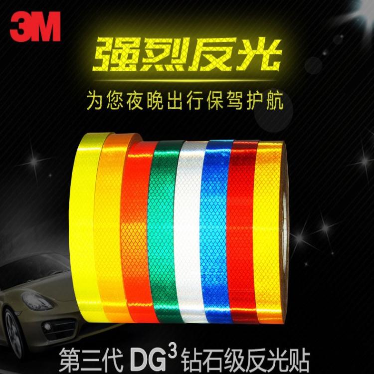 包邮3M钻石级汽车反光条电动自行车反光贴夜间警示安全贴纸反光膜