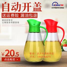 明高玻璃油瓶防漏厨房304不锈钢醋酱油瓶不渗油油壶自动开盖550ML
