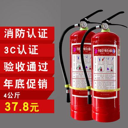 干粉灭火器店用4kg干粉手提式4kg3kg2kg商用家用国标消防厂房工厂