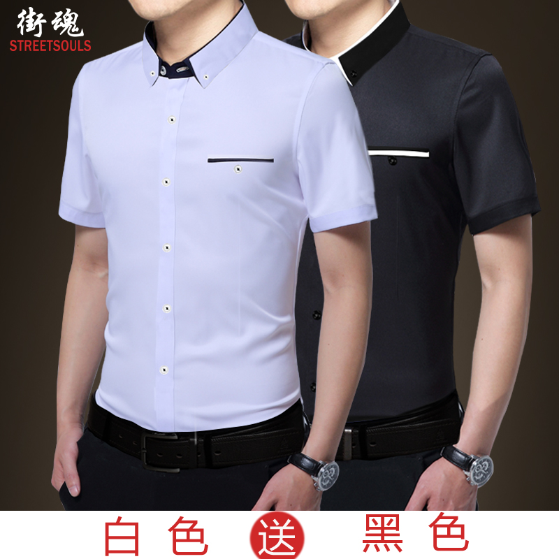 短袖衬衫男士商务休闲青年黑色免烫衬衣夏季韩版薄款修身职业寸衫